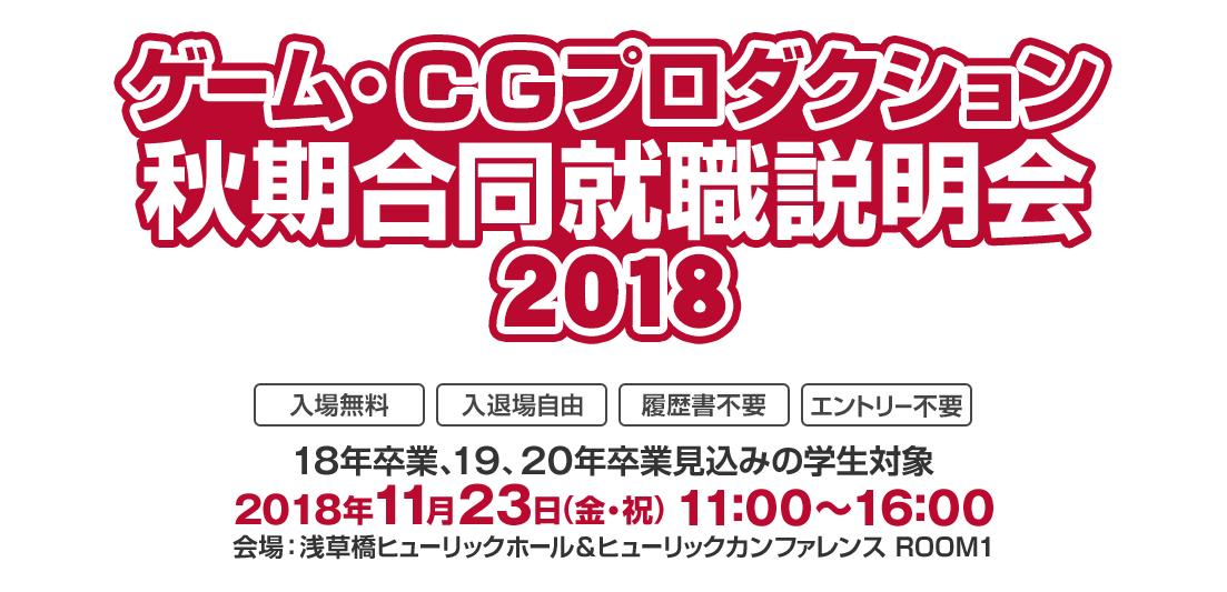 2018秋季SME